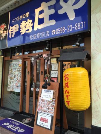 Shoya Matsuzaka Ekimae