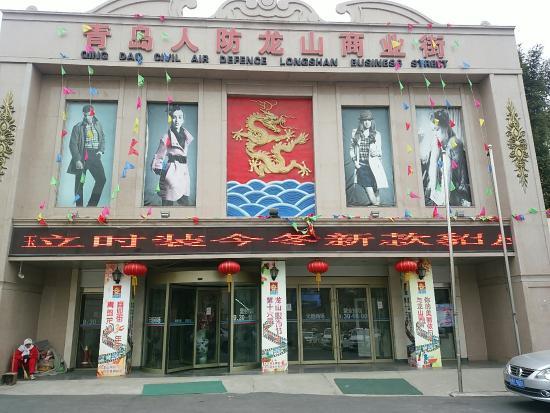 QingDao RenFang LongShan ShangYeJie