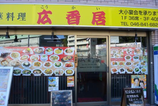 Chinese Restaurant Kokai