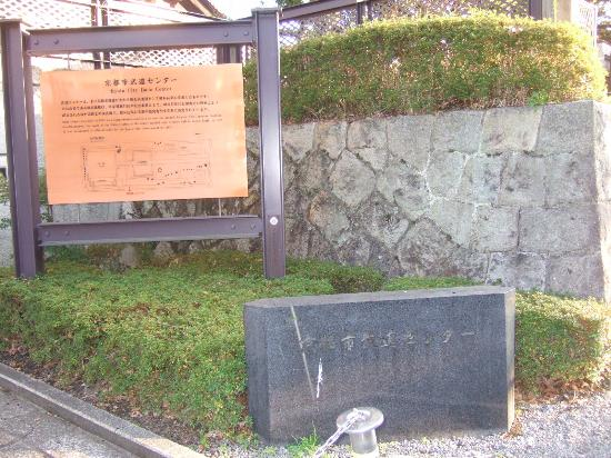 Kyoto Budo Center: 入口のところにある武道センターの案内石碑です。
