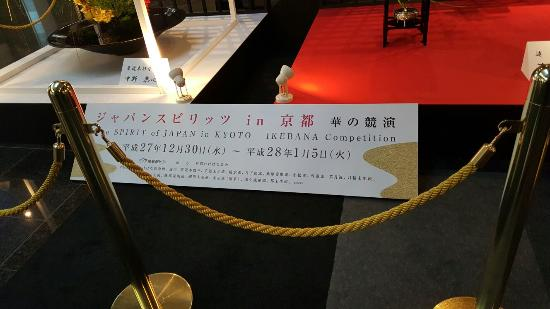 โรงแรมแกรนเวีย เกียวโต: 20151230_125957_large.jpg
