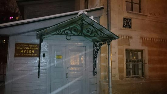 Dobrolyubov's State Literary Memorial Museum