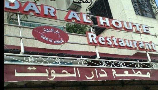 Restaurant Dar El Houte