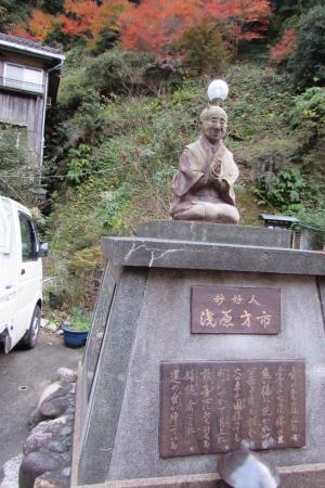 Statue of Asahara Saichi