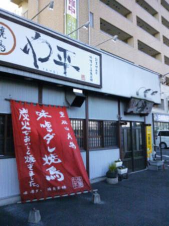 Yakitori Yahei Shinrinkoen Ekimae