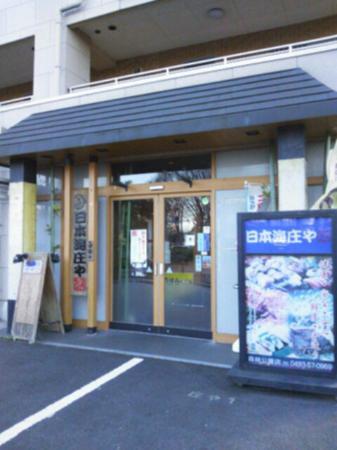 Nihonkai Shoya Shinrinkoen