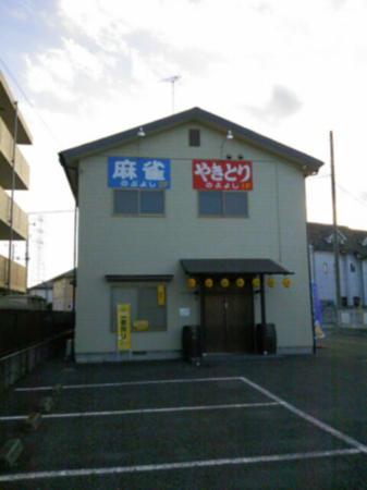 Yakitori Nobuyoshi