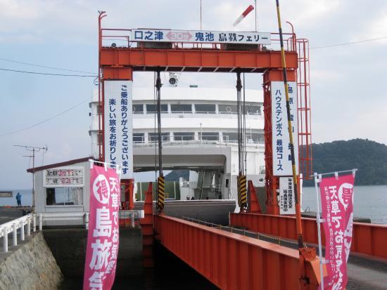 Nagasaki Prefecture, Ιαπωνία: 鬼池港