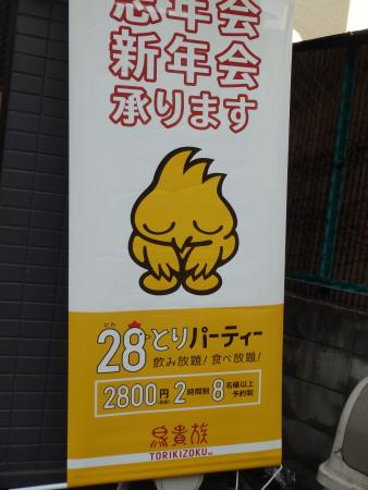 Yakitoriya Torikizoku Demachiyanagi