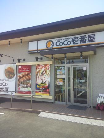 Coco Ichibanya Sakyo-Ku Ichijoji