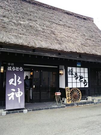 Koshu Houtou Suijin
