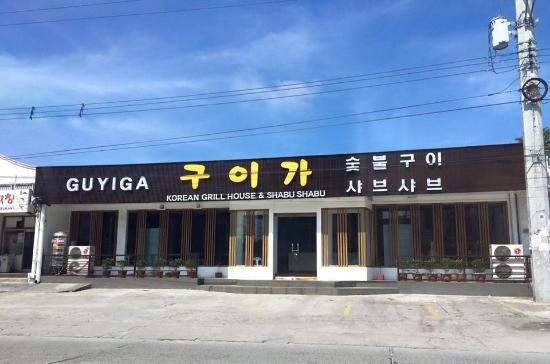 Guyiga Korean Grill