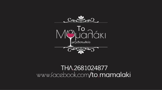 To Mamalaki