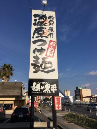 Tsukemen Menya Kurohei Kasugai Higashino