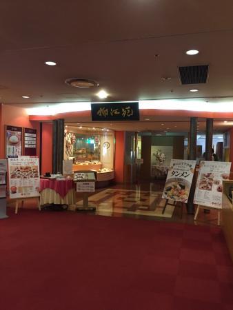 Niigata Bandai Silver Hotel Chinese Restaurant Ryukoen