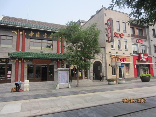 Qianmen Main Street Mall: Old Book Shop