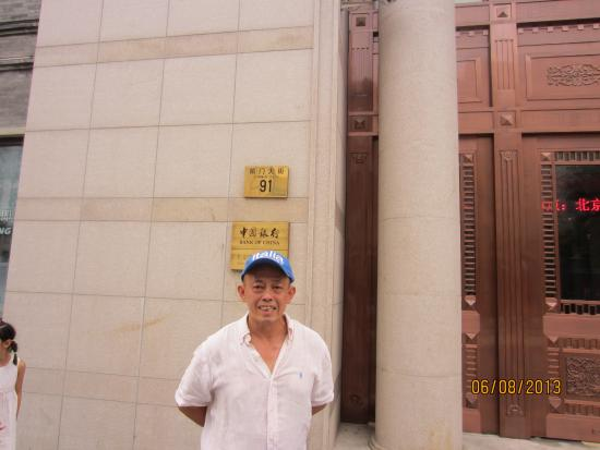 Qianmen Main Street Mall: Bank of China