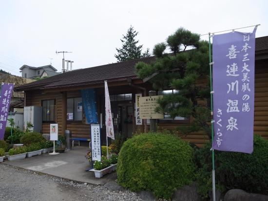 مطاعم Sakura