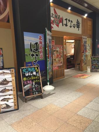 Seafood Izakaya Hananomai Kasumigasekikomongetonishikan
