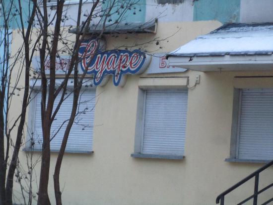 Детские кафе в мурманске (детское меню, детская комната).
