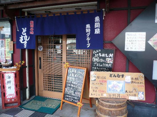 Suruganoajidonmusu: 入口