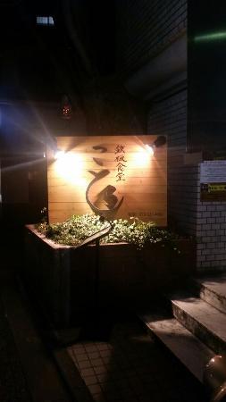 Teppan Shokudo Kotora