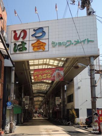 Irohakai Shotengai