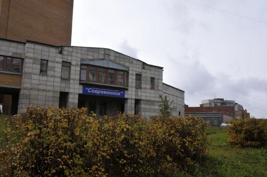 Современник Театр, Кирово-Чепецк: лучшие советы перед посещением -  Tripadvisor