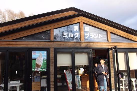 Kiyosato Milk Plant