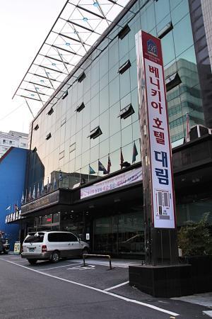 Photo of Benikea Hotel Daelim Daejeon