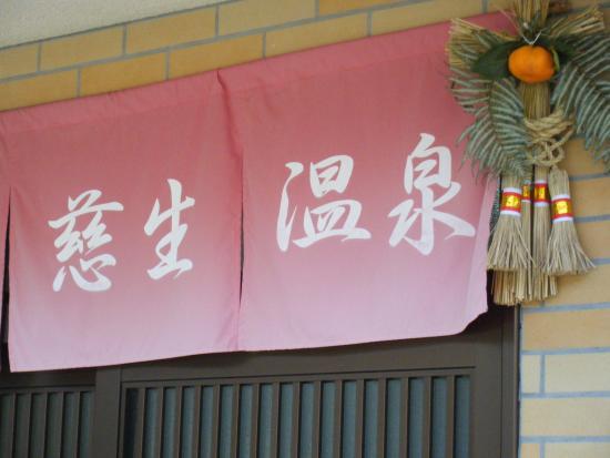 Yunogi Jisho Onsen: 入口のれん&正月飾り