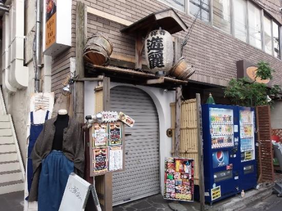 Kichijoji Yurei: 昼の店の入り口