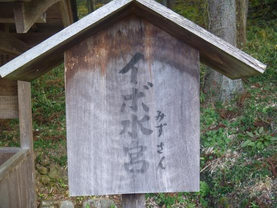Ibomizu Shrine