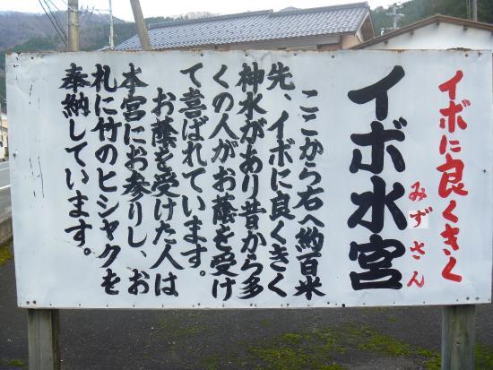 Ibomizu Shrine