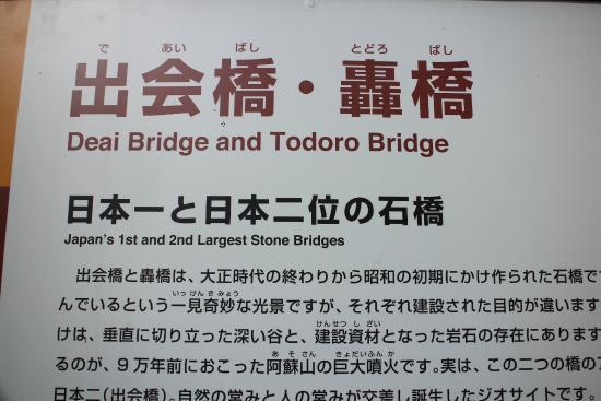 Bungoono, Japan: 堂々の石橋日本1位と2位が同居!!知られてない