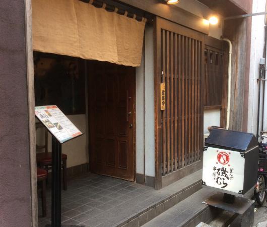 Ginzaisomura Kannaiten : 店頭