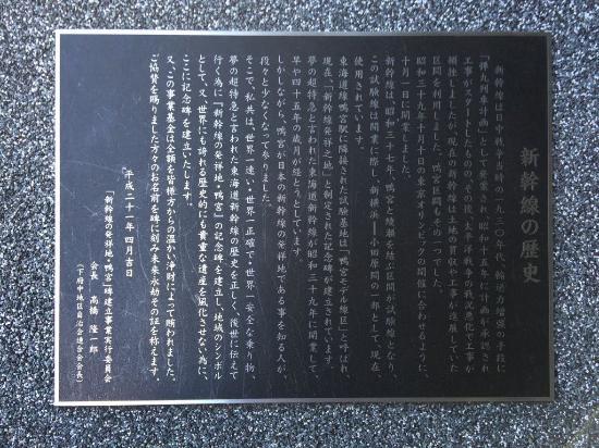 Shinkansen Birthplace Kamonomiya Monument