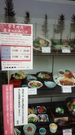 Honke Sanukiya Sakai Uenoshiba