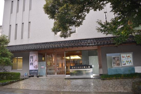 Kanazawa Furusato Ijinkan