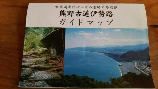Owase, Japón: もらったガイドブック