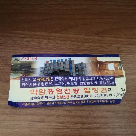 Yakam Hongyeomcheon Tourist Hotel