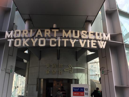 photo2.jpg - Picture of Mori Art Museum, Minato - TripAdvisor