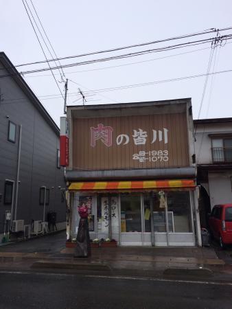 Minagawa Shokuniku Shop
