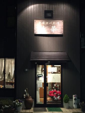 Sichuan Restaurant Seika