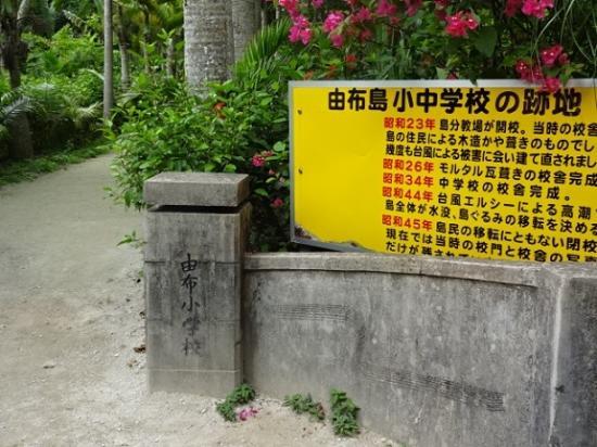 亜熱帯植物楽園 由布島, 由布島の小学校跡地