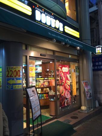Doutor Coffee Shop Nishifunabashikitaguchiten