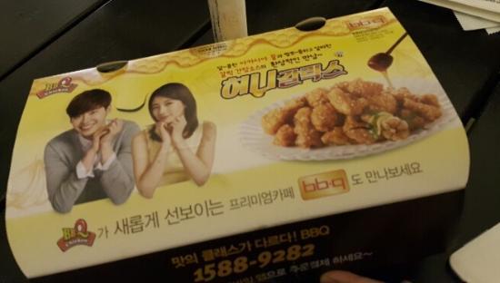 BBQ Yeouido