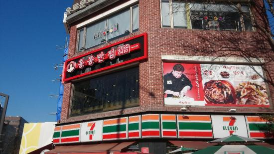 Hongkong Chinese Restaurant