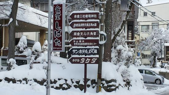 Photo of Sun Hotel Myoko