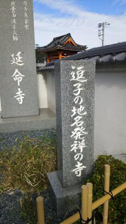 Zushi, Japón: 入口脇にある碑